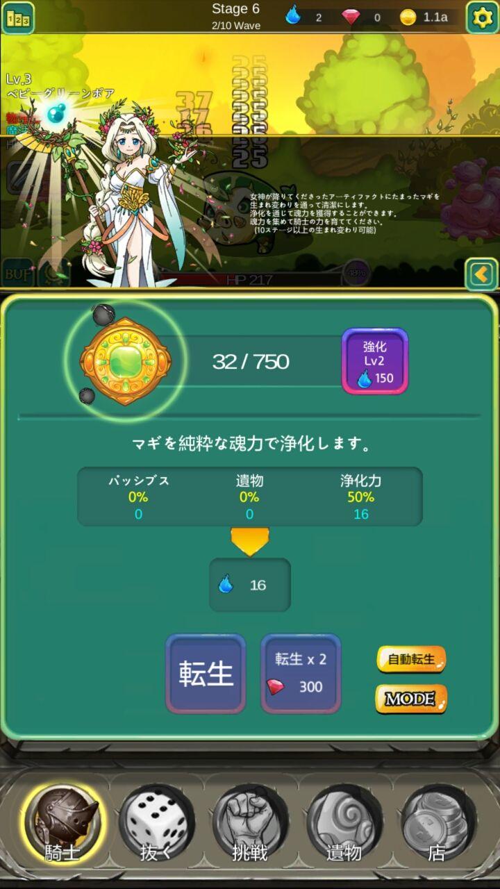 神の騎士団 androidアプリスクリーンショット2