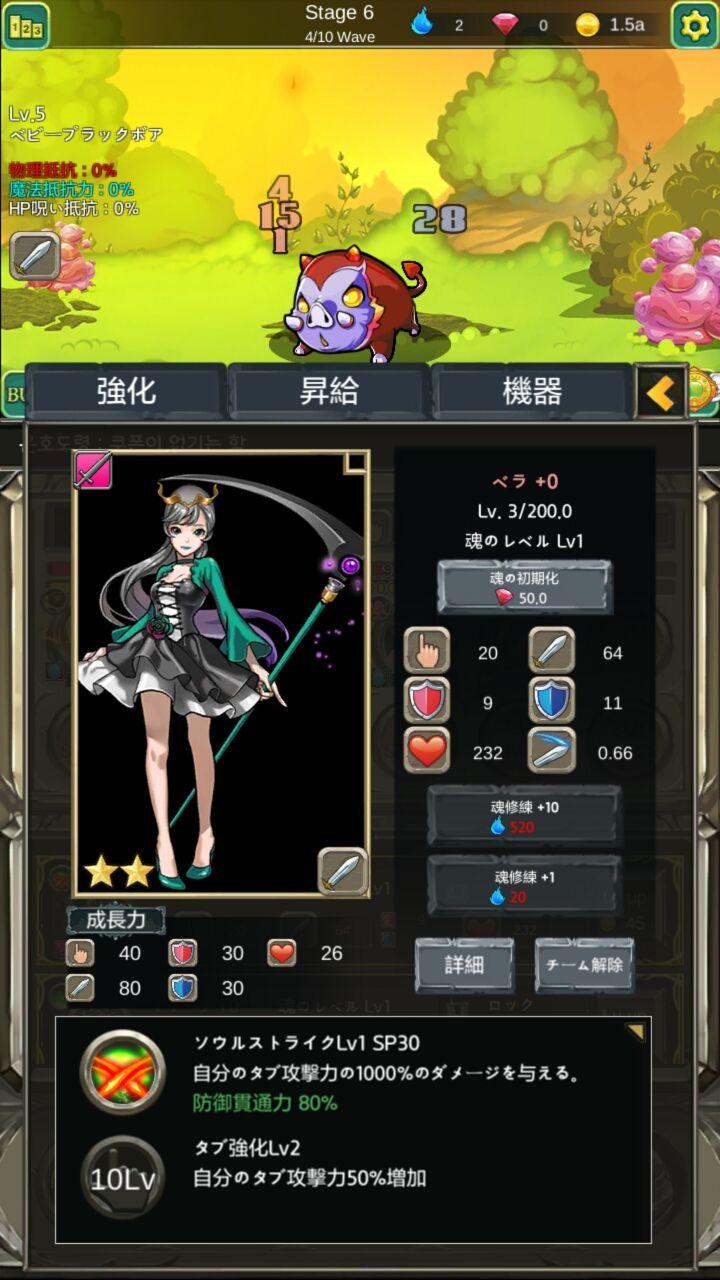 神の騎士団 androidアプリスクリーンショット3