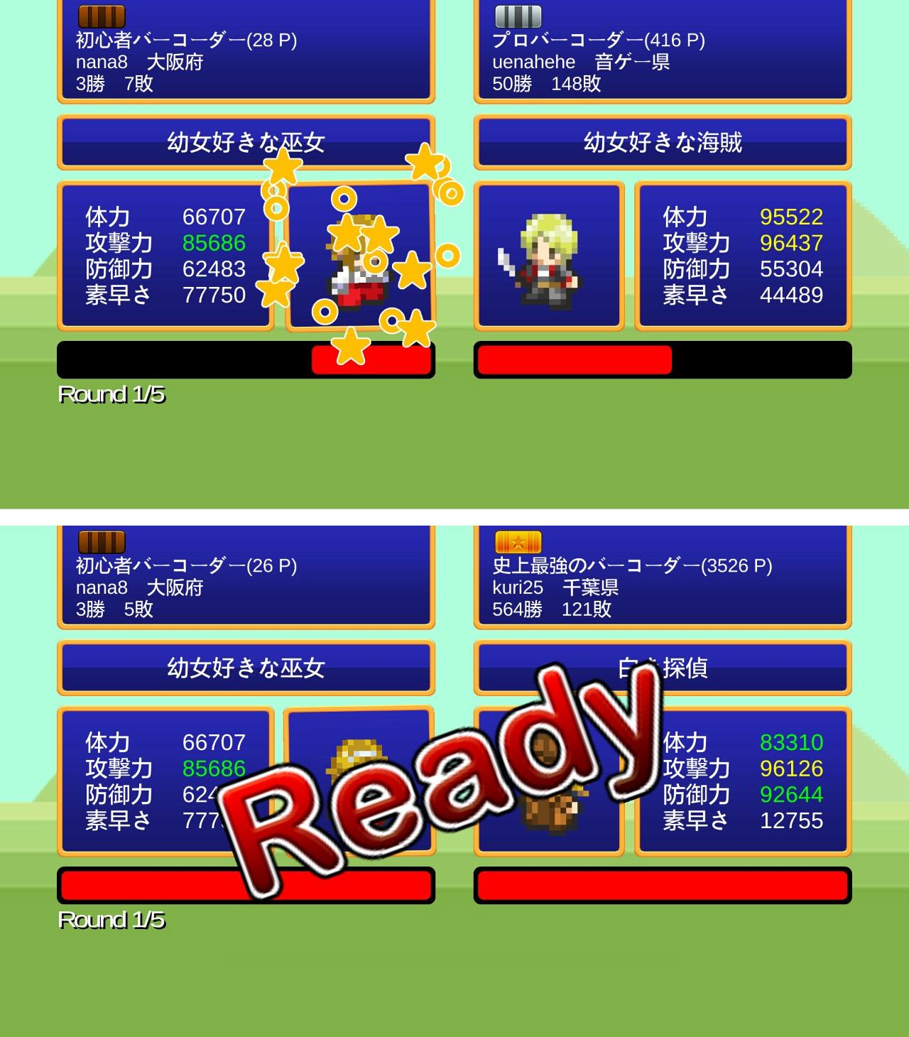 キングオブバーコード androidアプリスクリーンショット1