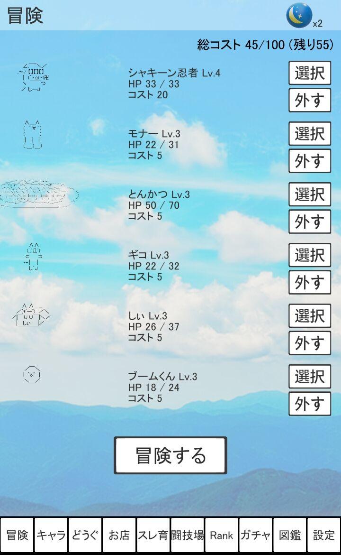 androidアプリ モナモン攻略スクリーンショット2
