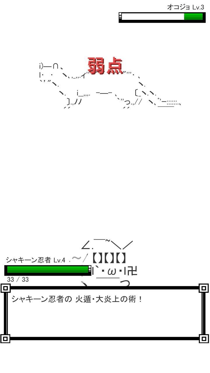 androidアプリ モナモン攻略スクリーンショット4