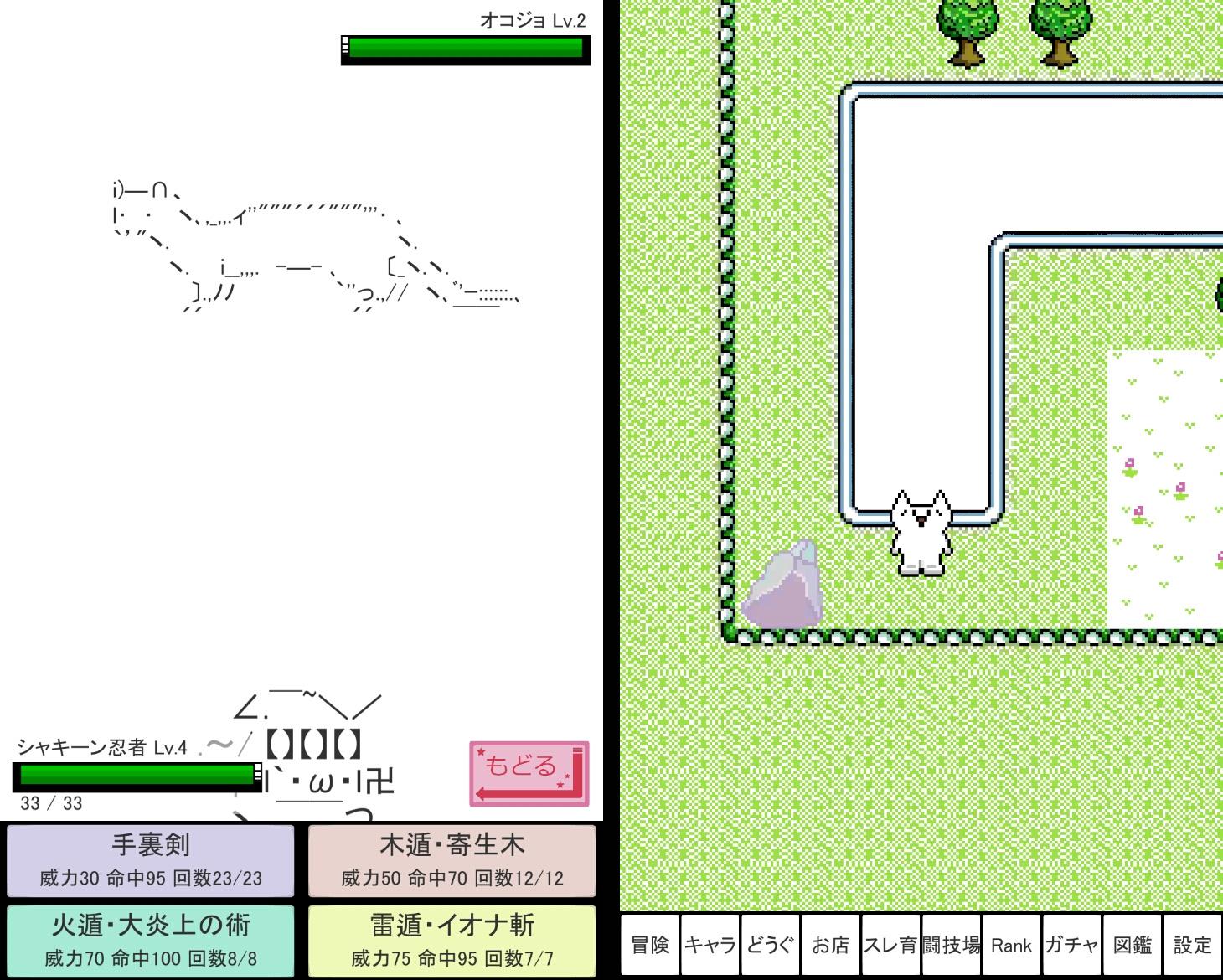 モナモン androidアプリスクリーンショット1