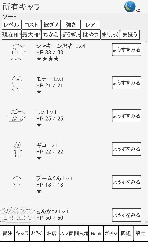 モナモン androidアプリスクリーンショット2