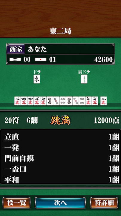 androidアプリ 麻雀 闘龍攻略スクリーンショット3