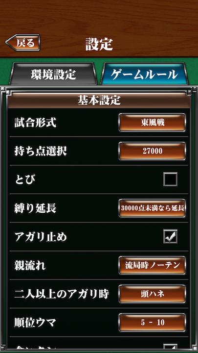 androidアプリ 麻雀 闘龍攻略スクリーンショット4