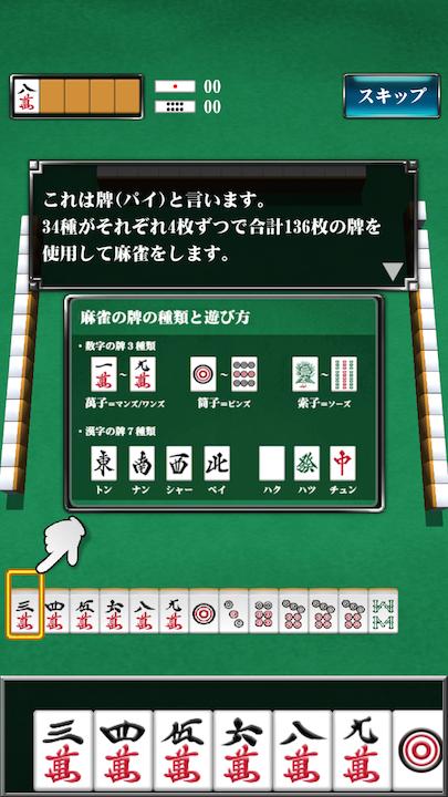 androidアプリ 麻雀 闘龍攻略スクリーンショット5