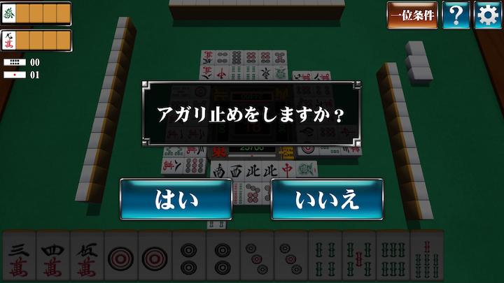 androidアプリ 麻雀 闘龍攻略スクリーンショット6