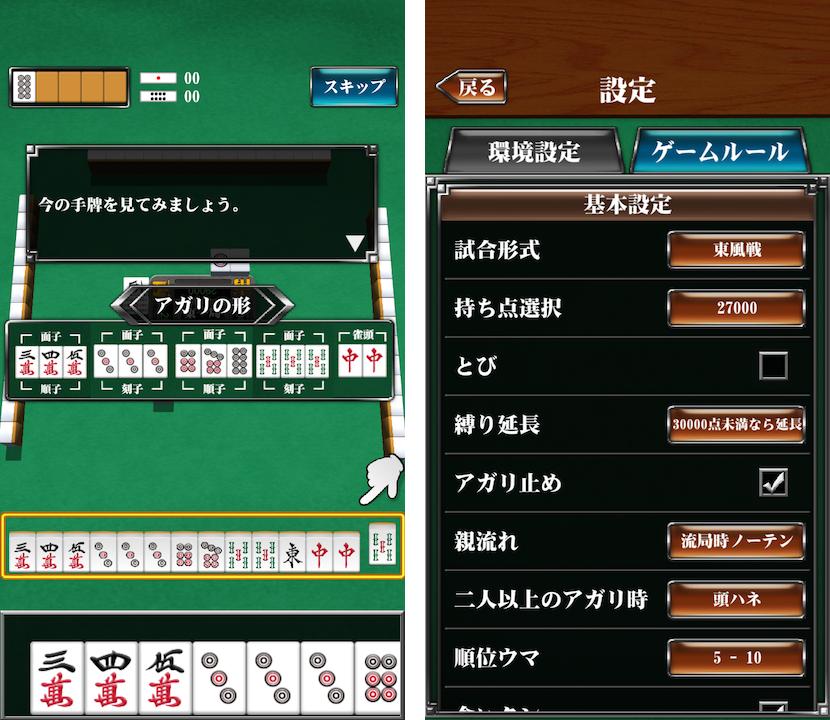 麻雀 闘龍 androidアプリスクリーンショット2