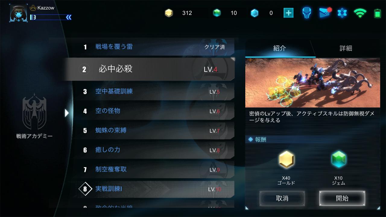 androidアプリ Art of War: Red Tides(アートオブウォー:レッドタイド)攻略スクリーンショット5