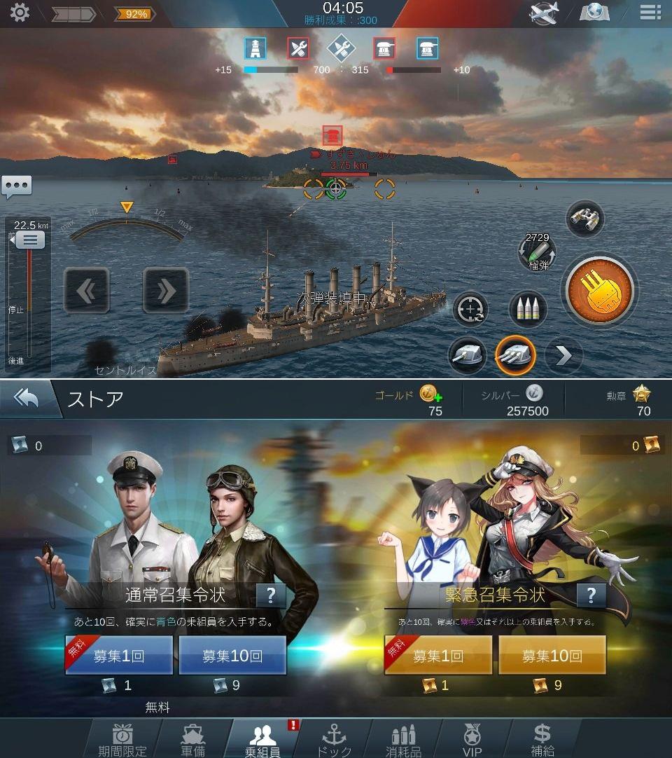 戦艦の時代(AGE OF BATLESHIP) androidアプリスクリーンショット1
