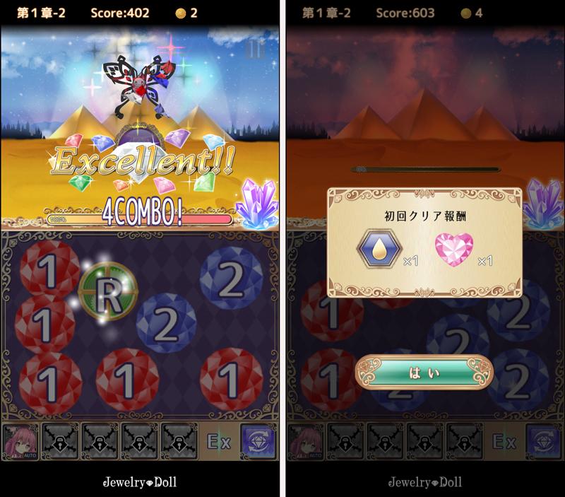 ジュエリードール - Jewelry Doll - androidアプリスクリーンショット3