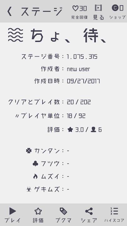 androidアプリ Stage U攻略スクリーンショット3