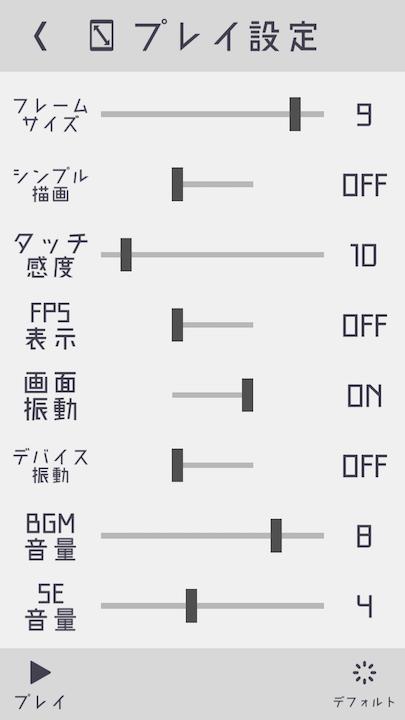 androidアプリ Stage U攻略スクリーンショット8