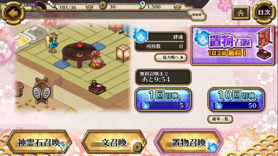 androidアプリ ひねもす式姫攻略スクリーンショット4