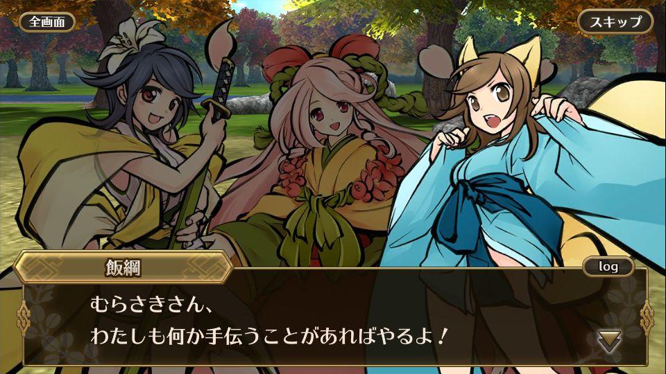 ひねもす式姫 androidアプリスクリーンショット2
