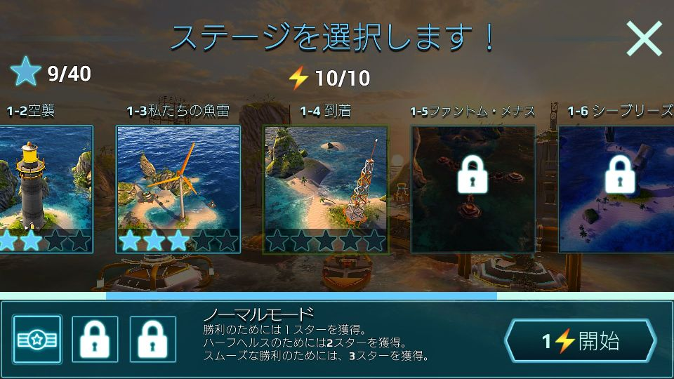androidアプリ Naval Storm TD攻略スクリーンショット4