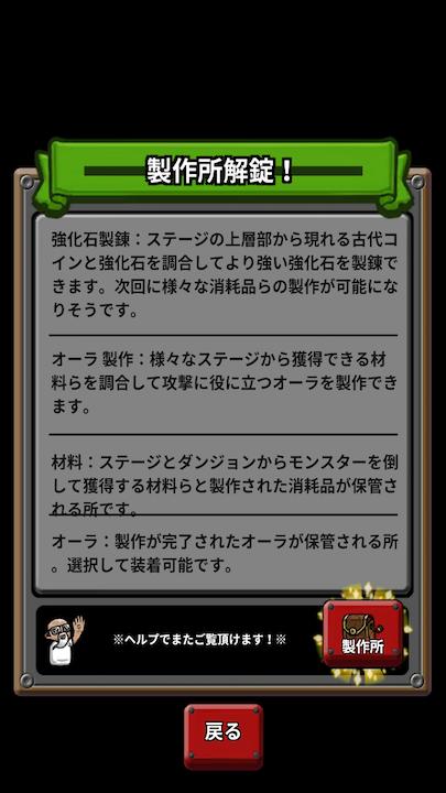 androidアプリ 三代目強化勇者イトウくん攻略スクリーンショット2