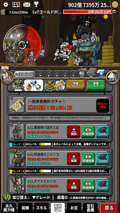 androidアプリ 三代目強化勇者イトウくん攻略スクリーンショット6