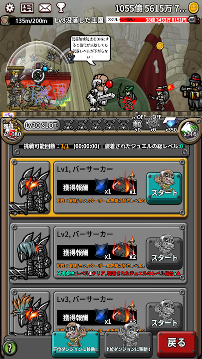 三代目強化勇者イトウくん androidアプリスクリーンショット2