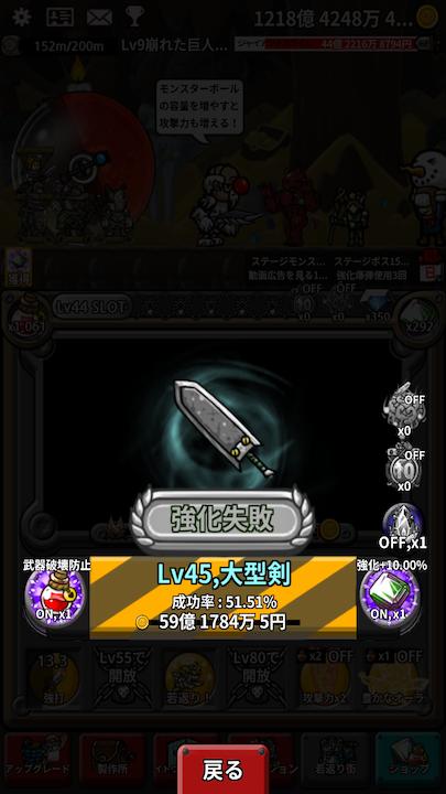 三代目強化勇者イトウくん androidアプリスクリーンショット3