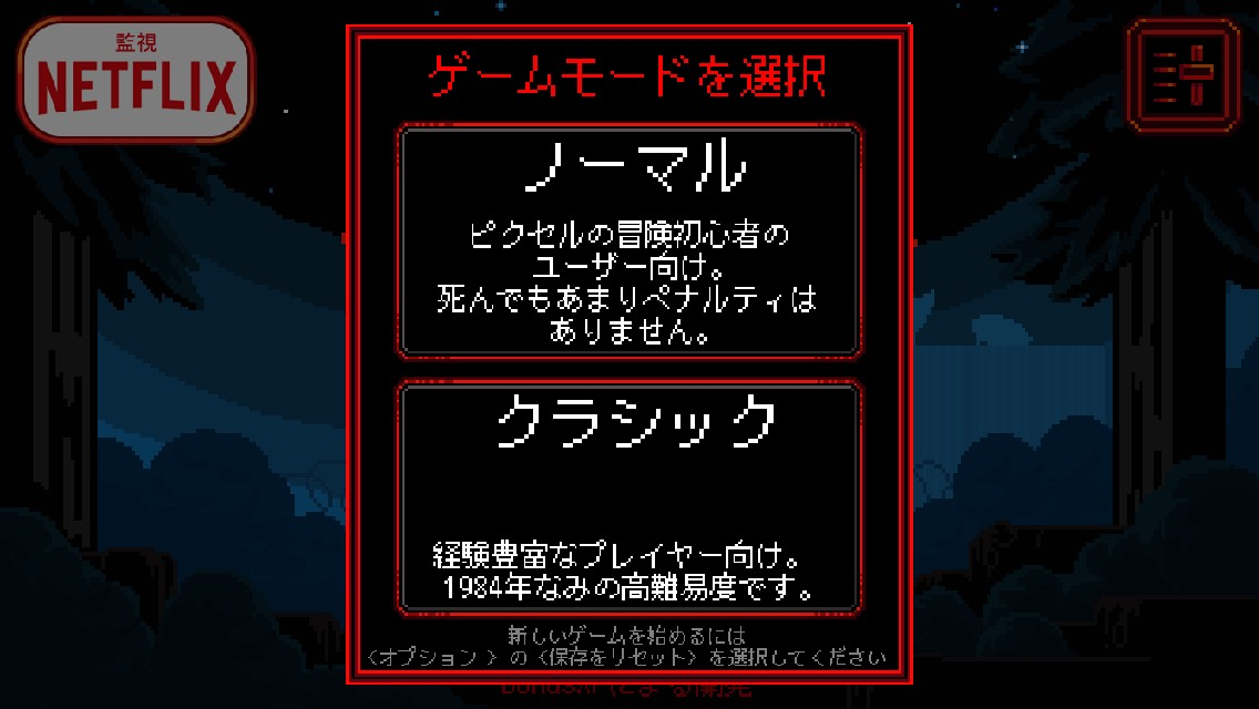 androidアプリ Stranger Things: The Game (ストレンジャー・シングス)攻略スクリーンショット1