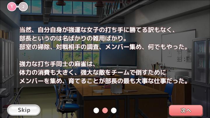 androidアプリ 萌えろ麻雀攻略スクリーンショット1