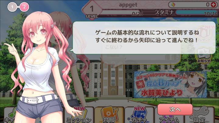 androidアプリ 萌えろ麻雀攻略スクリーンショット2