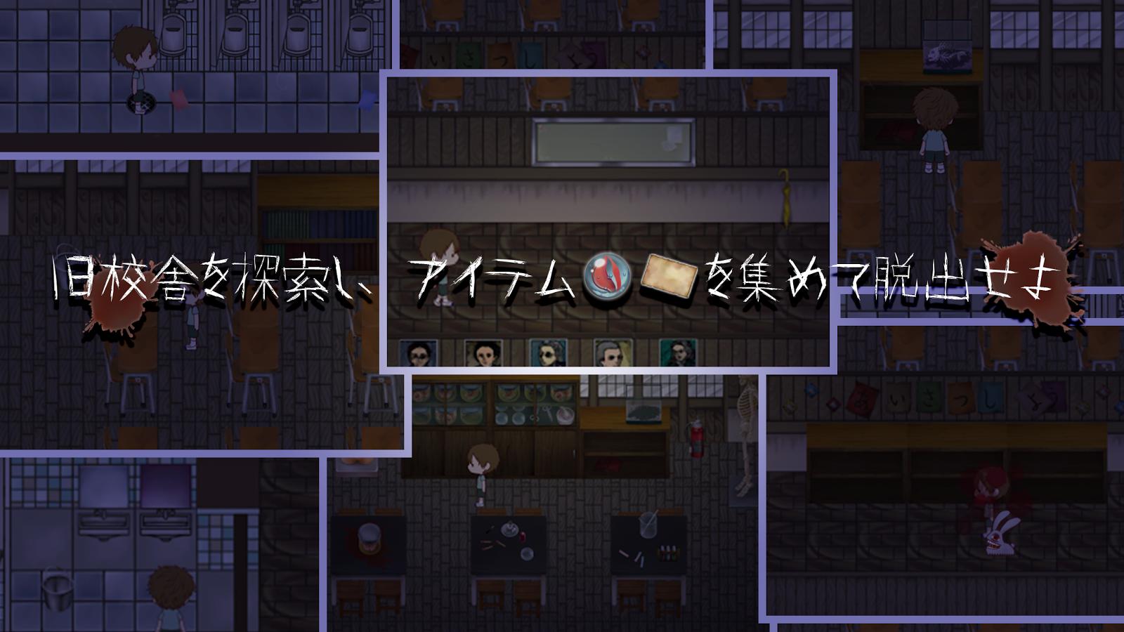 androidアプリ 穢校 -えこう-攻略スクリーンショット6