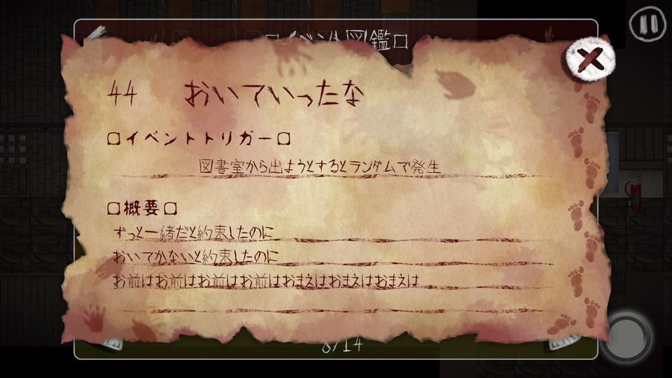 androidアプリ 穢校 -えこう-攻略スクリーンショット7