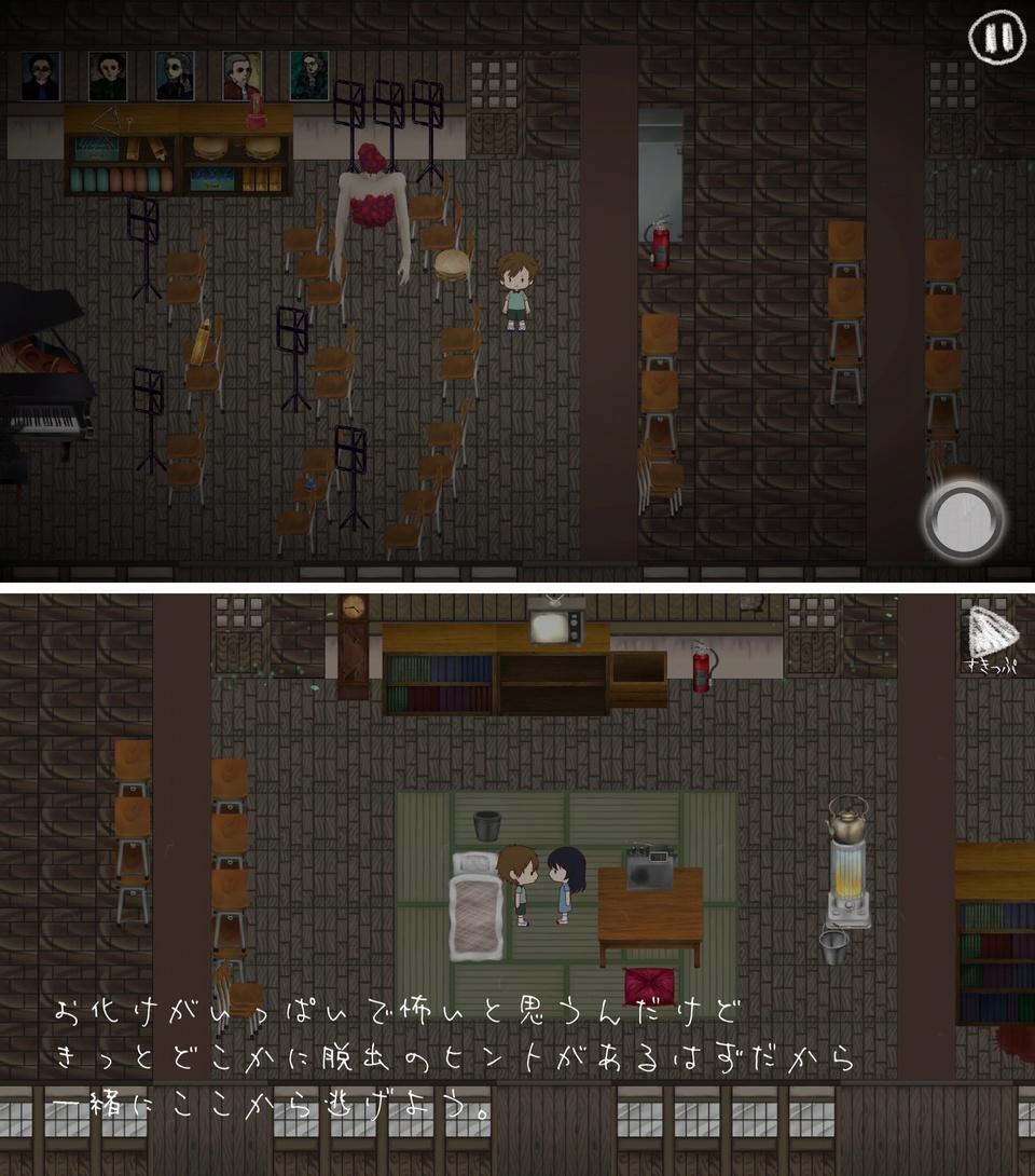 穢校 -えこう- androidアプリスクリーンショット1