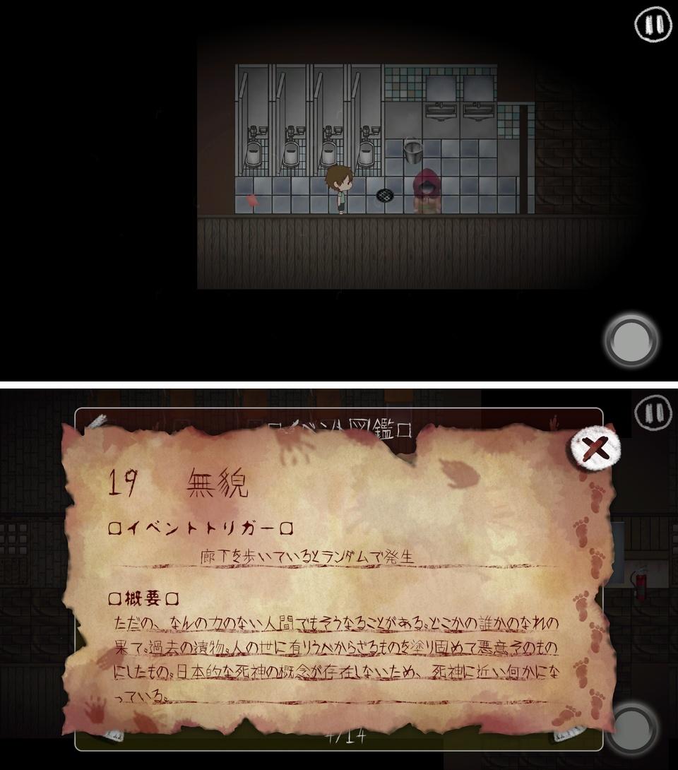 穢校 -えこう- androidアプリスクリーンショット2