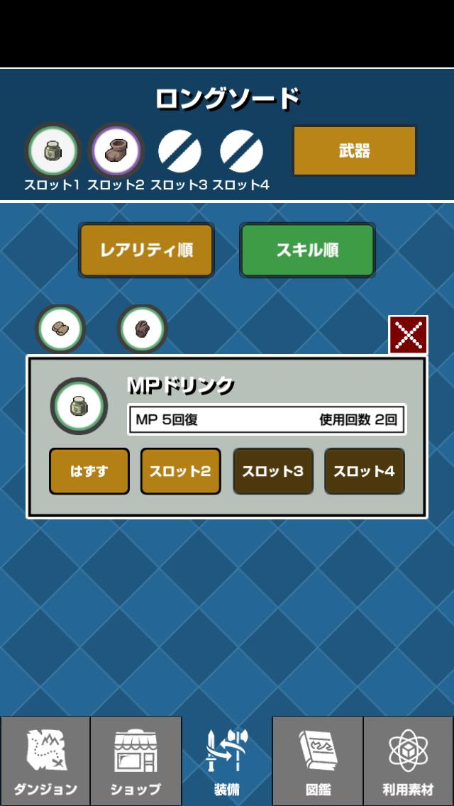 androidアプリ ハイ&ローバトル攻略スクリーンショット5
