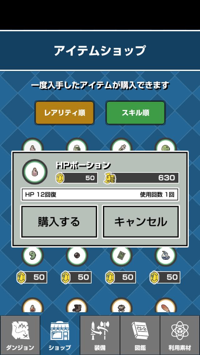 androidアプリ ハイ&ローバトル攻略スクリーンショット6