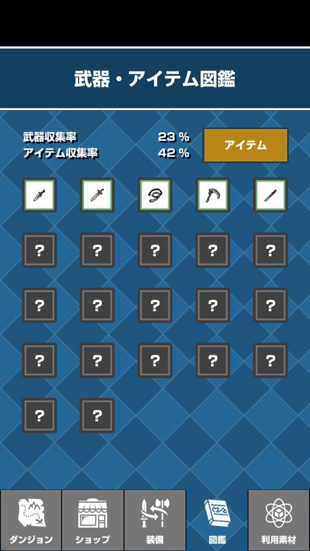 androidアプリ ハイ&ローバトル攻略スクリーンショット7