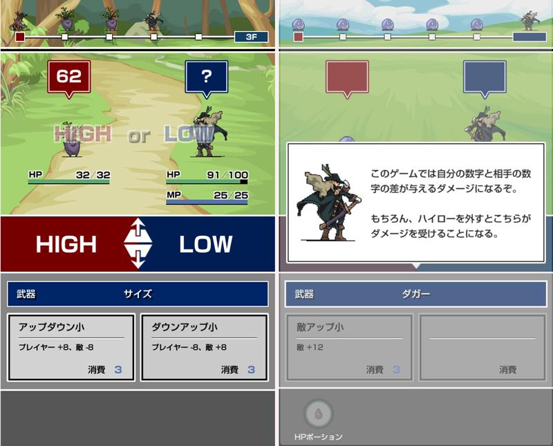 ハイ&ローバトル androidアプリスクリーンショット1