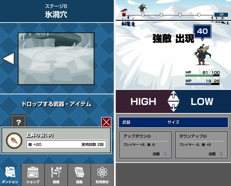 ハイ&ローバトル androidアプリスクリーンショット2