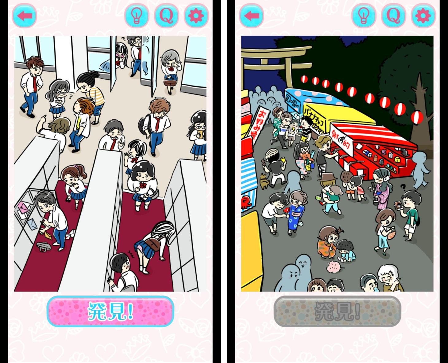 少女漫画あるある!~転校生は大体イケメン~ androidアプリスクリーンショット1