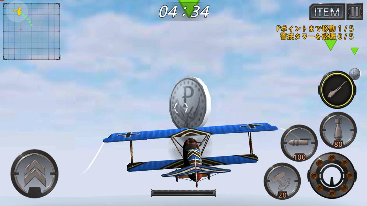 androidアプリ Air Battle: World War(エアーバトル:ワールドウォー)攻略スクリーンショット1