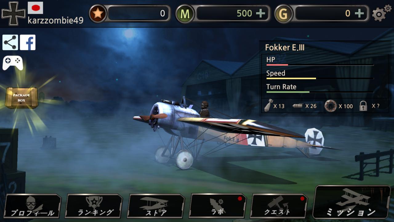 androidアプリ Air Battle: World War(エアーバトル:ワールドウォー)攻略スクリーンショット2