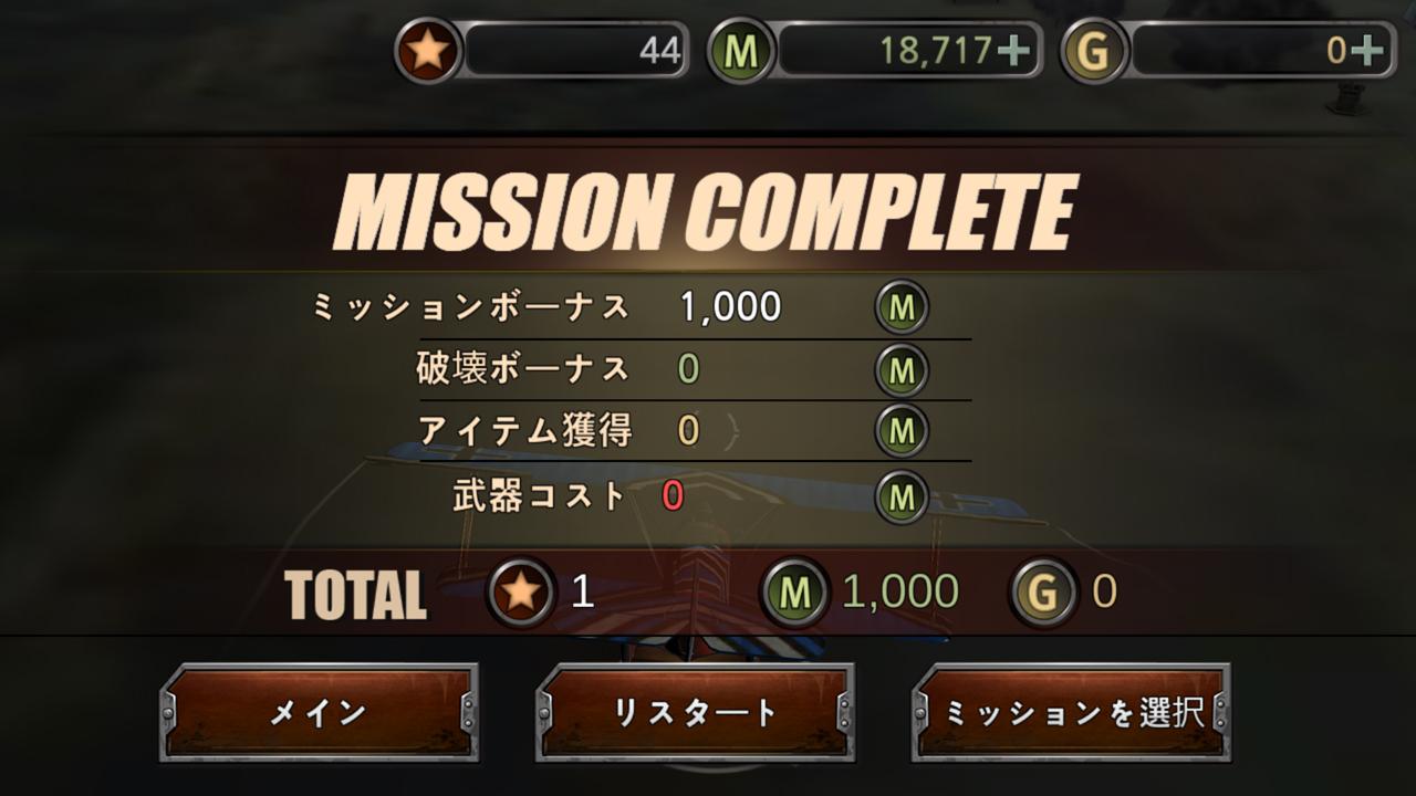 androidアプリ Air Battle: World War(エアーバトル:ワールドウォー)攻略スクリーンショット4