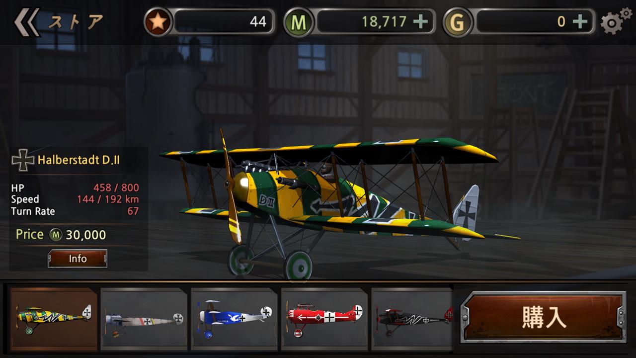 androidアプリ Air Battle: World War(エアーバトル:ワールドウォー)攻略スクリーンショット6
