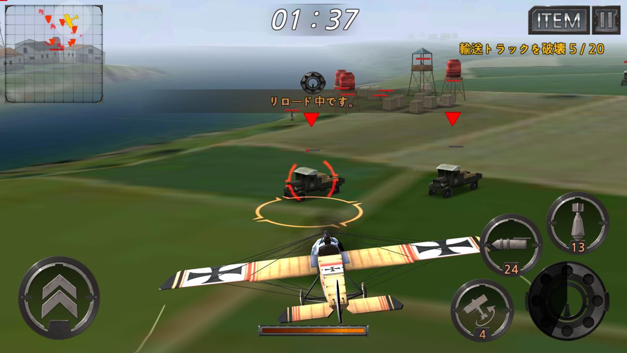 Air Battle: World War(エアーバトル:ワールドウォー) androidアプリスクリーンショット1
