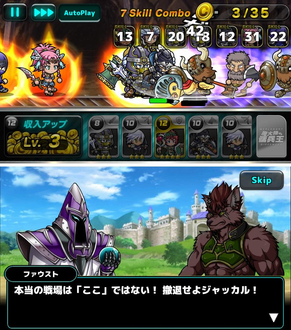魔大陸の傭兵王 androidアプリスクリーンショット2