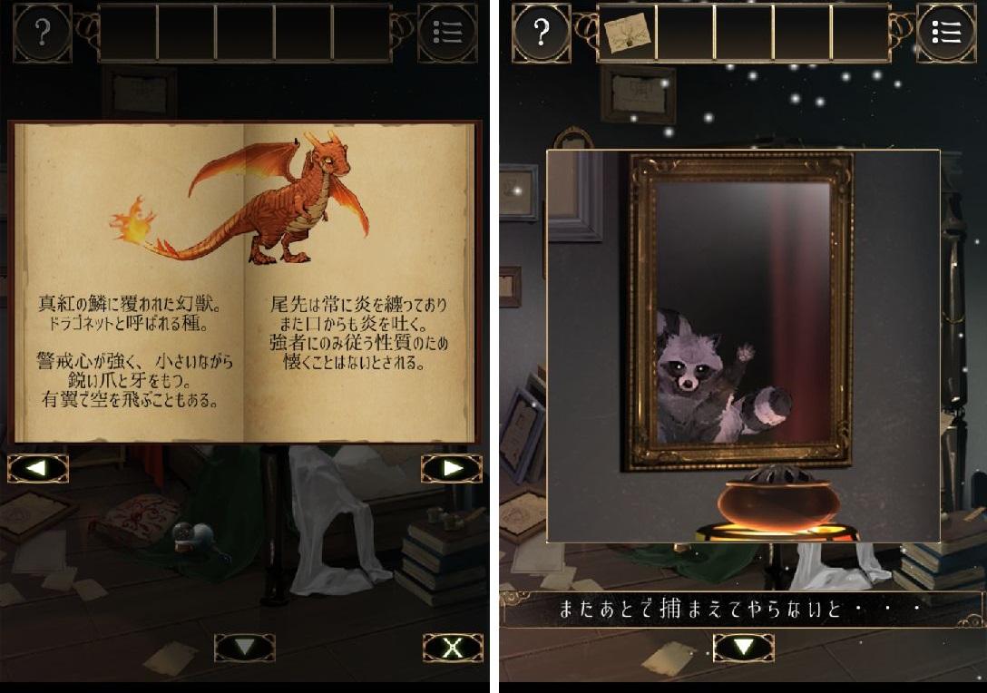 androidアプリ 脱出ゲーム 魔法使いの家から脱出攻略スクリーンショット8