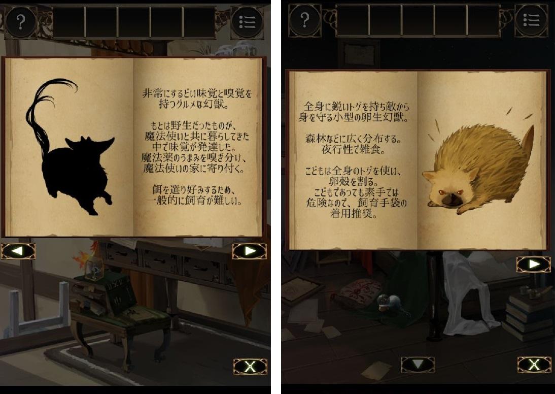 脱出ゲーム 魔法使いの家から脱出 androidアプリスクリーンショット2