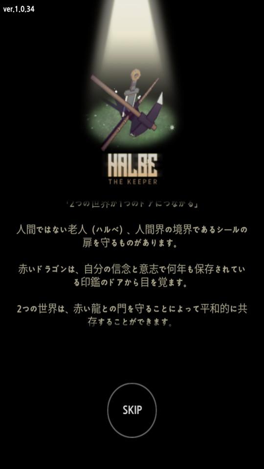 androidアプリ HALBE THE KEEPER(ハルベ・ザ・キーパー)攻略スクリーンショット2