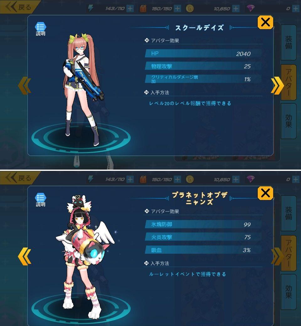 androidアプリ 学園戦姫プラネットウォーズ攻略スクリーンショット6
