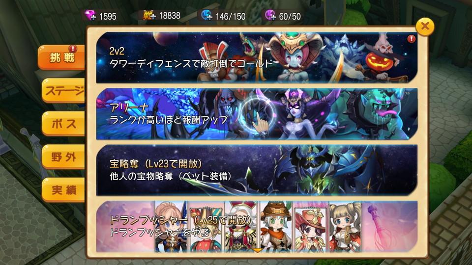 androidアプリ アルカディア(Arcadia)攻略スクリーンショット3