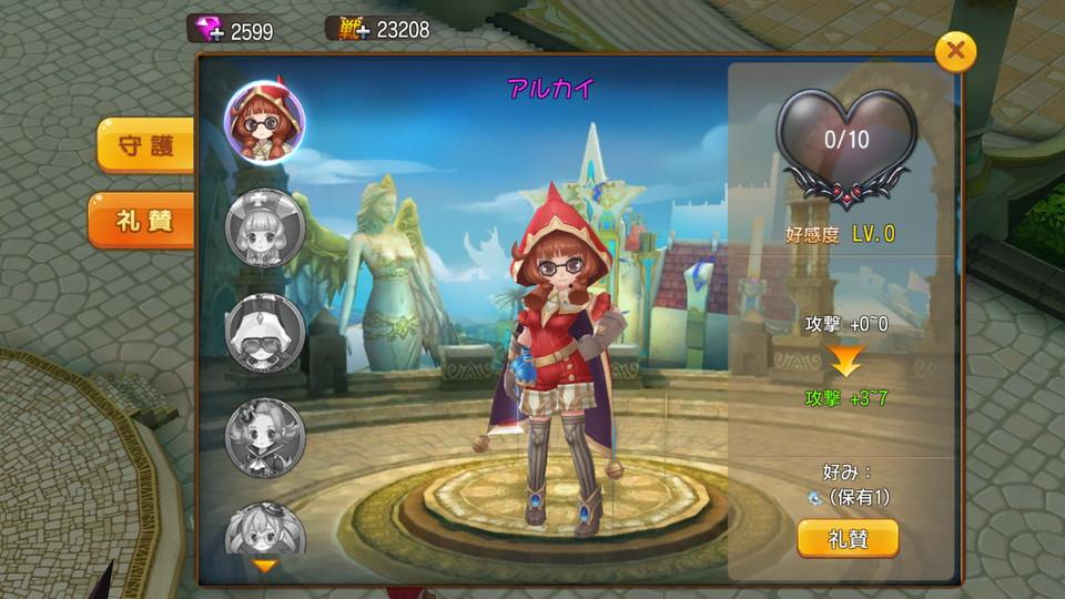 androidアプリ アルカディア(Arcadia)攻略スクリーンショット7