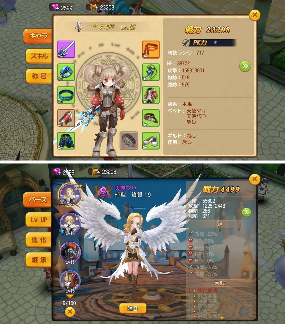 アルカディア(Arcadia) androidアプリスクリーンショット3